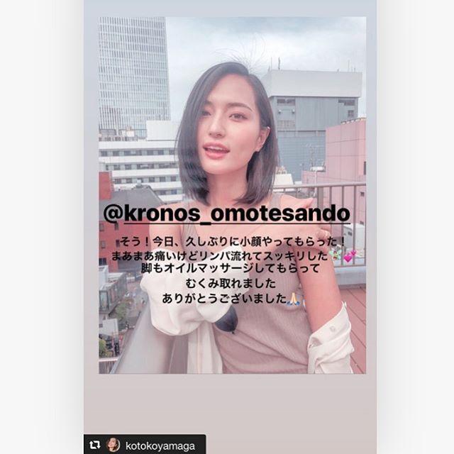 山賀琴子様が当店の施術にいらしたご感想を Instagramでご紹介くださいました ・