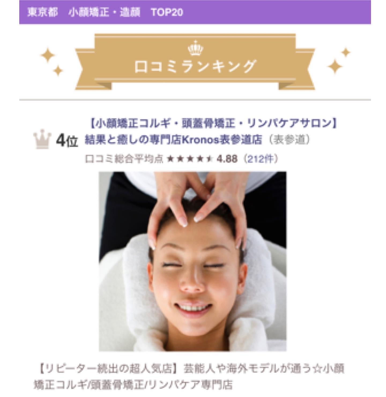 東京都の口コミランキングで「小顔矯正・造顔・コルギ」部門 第4位になりました!  たくさんの皆様にご愛顧いただき本当に嬉しく思います。 皆様には心より感謝申し上げます。  新型コロナウイルスにより、現在は休業をさせて頂いておりますが、 一刻も早く収束する事を願い、皆様にまたお会いできる事を願っております。  お家でできるホームケアや、施術前と後の比較写真等Instagramや当店のブログでお伝えしておりますので、お時間ある時に是非見てください♪  #モデル